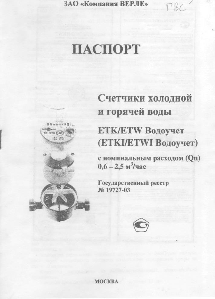Паспорт водосчетчика Верле