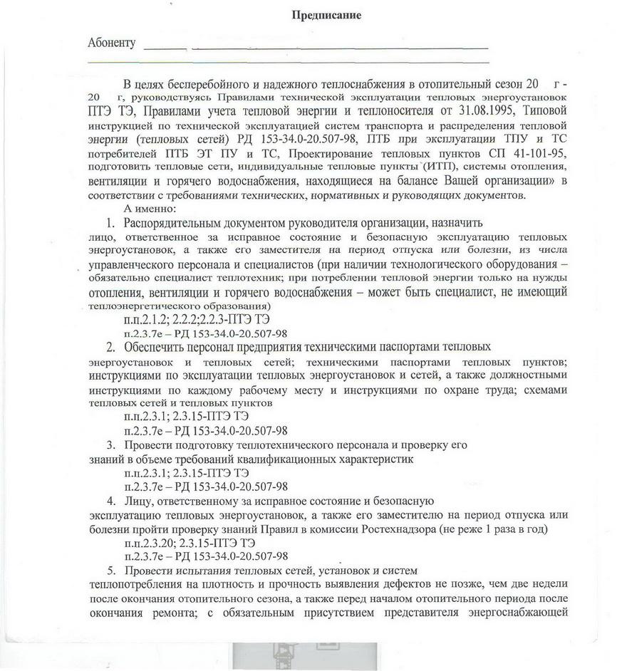 Ст 74 п 4 тк рф
